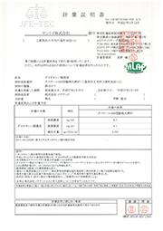 報告書【排ガス・ダイオキシン類】