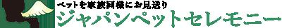ペット火葬・ペット葬儀【ジャパンペットセレモニー】